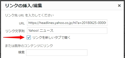link-modal-add-target-blank
