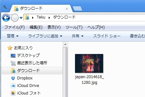 image-in-the-download-folder