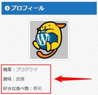 profile-widget-list