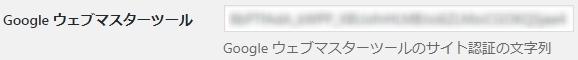 scratch-config-seo-google-webmaster-tool