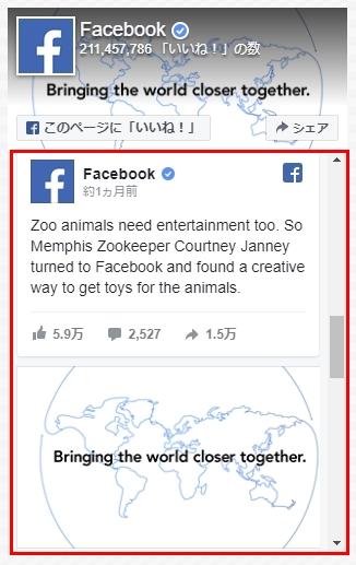 facebook-widget-timeline