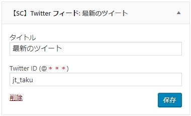 twitter-widget-settings