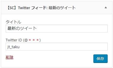 twitter-widget-settings